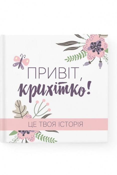 Фотокнига для дівчинки «Привіт, крихітко», UA, RU, EN
